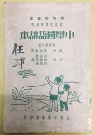 民国24年老课本:新课程标准适用【小学国语读本】初级第六册-----内有彩色、黑白精美插图、时代特色浓厚