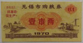 """1970年无锡市购粮券  壹市两   正面有毛主席最高指示:""""抓革命,促生产"""
