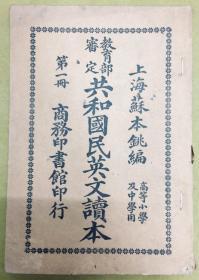 民国七年【共和国民英文读本】第一册---上海 苏本铫 编、商务印书馆