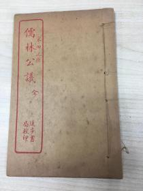 民国上海进步书局石印本《儒林公议》线装本一册,共计14页28面,品好,小开本尺寸15/9.8公分