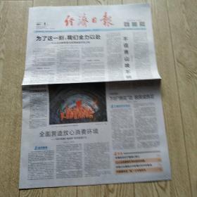 经济日报【2020年4月8日】