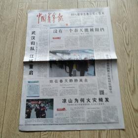 中国青年报【2020年4月8日】