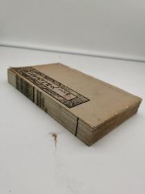 《御刻三希堂法帖释文》民国时期石印本,线装本6册全,白纸,开本尺寸25.5/15公分,品相如图