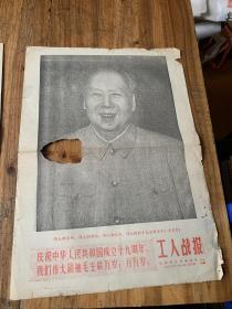 4921: 工人战报68年10月1日1-4版,69年4月23日1-4版,沈阳晚报,南方周末,解放军报等一起