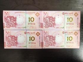 2012生肖龙钞处理