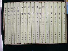 二十四史(精装271册)