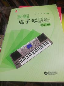 新编电子琴教程 修订版   正版现货A004Z