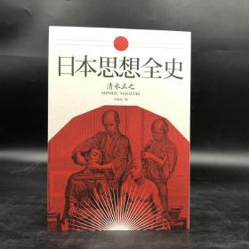 台湾联经版  清水正之 著,田世民 译《日本思想全史》(锁线胶订)