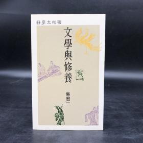台湾联经版  吴宏一《文学与修养》(锁线胶订)