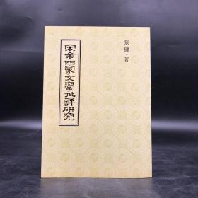 台湾联经版  张健《宋金四家文学批评研究》(锁线胶订)