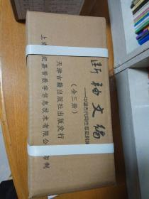 断袖文编 : 中国古代同性恋史料集成(全三卷)  全新正版    精装  带塑封   原盒装