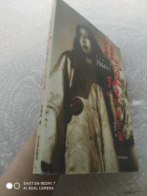 (张爱玲典藏全集8)中短篇小说(1944年作品)