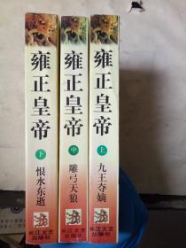 雍正皇帝:上册《九王夺嫡》中册《雕弓天狼》下册《恨水东逝》全套3本合售