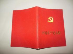 中国共产党章程(2007)