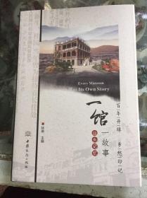 潮汕文化图书:一馆一故事 : 汕头记忆,百年开埠,乡愁印记