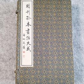 明刊孤本画法大成(一函四册)96年线装书局编号发行五百套本套是蓝印本第一百八十一套