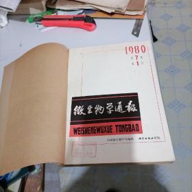 微生物学通报杂志1980一一(1一6)