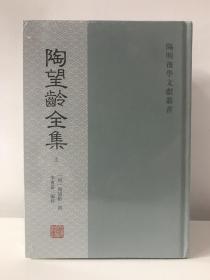 陶望龄全集(全三册)(阳明后学文献丛书)