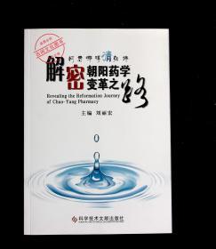 正版现货 解密朝阳药学变革之路 2017年版