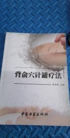 背俞穴针罐疗法(原版保真)杨贤海 / 中医古籍出版社 / 2017-06  / 平装