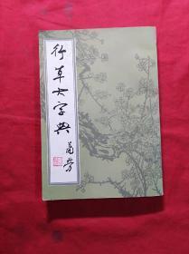 行草大字典(下册)(05柜)