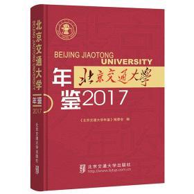 北京交通大学年鉴2017