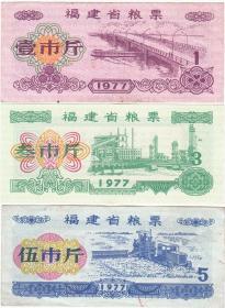 福建省77年粮票3枚(使用过的旧票,8品)