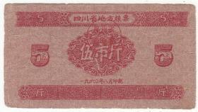 四川省60年地方粮票5斤