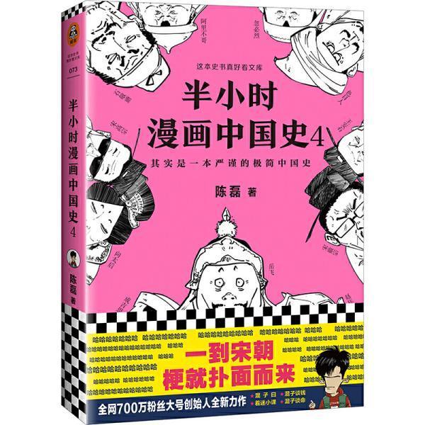 半小时漫画中国史4(看半小时漫画,通五千年历史!一到宋朝,梗就扑面而来!系列第4部)