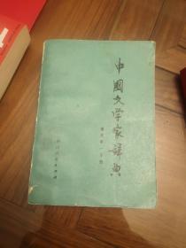 中国文学家辞典(现代第1分册)
