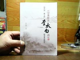 杨齐贤、萧士赟《分类补注李太白诗》版本系统研究