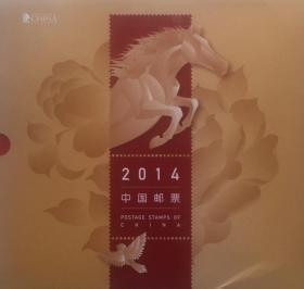 中国邮票(2014)定制版