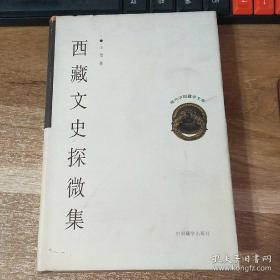现代中国藏学文库――西藏文史探微集17