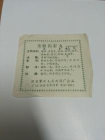 龙胆泻肝丸 【  老药标  说明书】