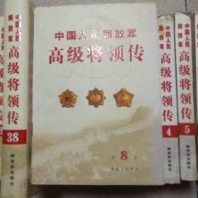 中国人民解放军高级将领传(第8卷)