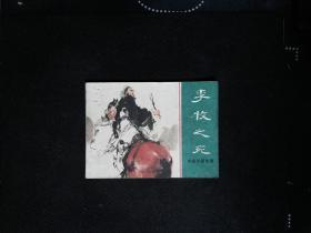 连环画:李牧之死