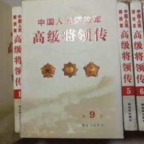 中国人民解放军高级将领传(第9卷)