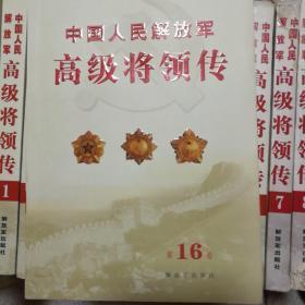 中国人民解放军高级将领传(第16卷)