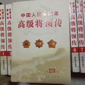 中国人民解放军高级将领传(第23卷)
