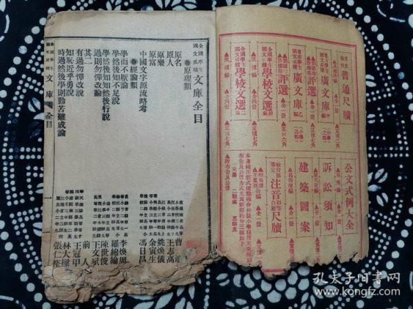 民國上海崇文書局刊本全國學校國文成績文庫乙編卷一至卷五合訂本