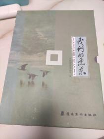 《我们的惠东》(匣装三册:文史篇、书画篇、摄影篇)