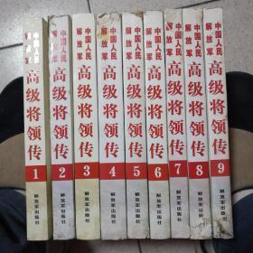 中国人民解放军高级将领传(1—9卷)