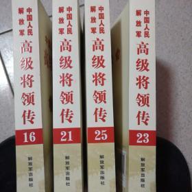 中国人民解放军高级将领传(16.21.23.25四本)