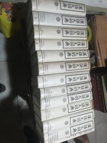 汉语大词典(全十三册)