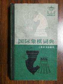 国际象棋词典 (精装)