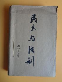 杂志《民主与法制》(1982年12期合钉)【镇海县人民检察院存档合钉】