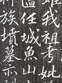 """""""苏门四学士""""之首晁补之给爷爷迁坟时所做。墨拓部分64厘米,内容书法俱佳,给自己亲爷爷所做,能不亲尽全力乎?    晁补之,字无咎,山东巨野人,北宋著名文学家,苏东坡的得意弟子,与黄庭坚、秦观、张耒被誉为""""苏门四学士""""。曾任吏部员外郎、礼部郎中。工书法、擅绘画,能诗词,善属文。其散文语言凝练、流畅,风格近柳宗元。诗学陶渊明,其词格调豪爽,清秀晓畅,其诗词流露出浓厚的归隐思想。著述有《鸡肋集》等。"""