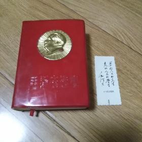 毛泽东选集(合订一卷本)64开红塑皮包装、封面浮雕金色毛主席头像 有林题、带毛泽东书签)少见如图