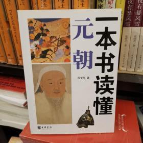 一本书读懂元朝