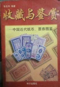 Z048 收藏与鉴赏-中国近代纸币、票券图鉴(99年1版1印、部分页装订松散了、尾页有字迹)